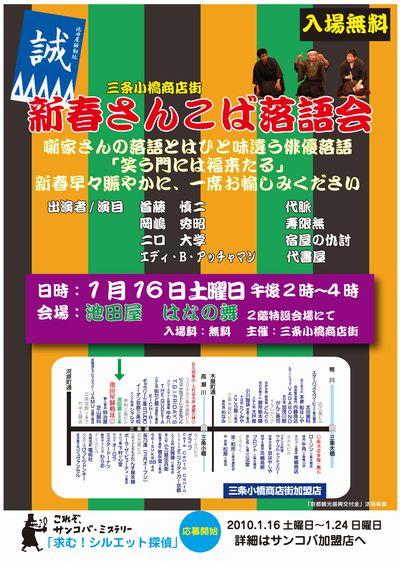 0912shinshunrakugo400.jpg
